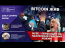 NYSE - переходит на удаленный рабочий режим /РЫНКИ все хуже / BITCOIN жив