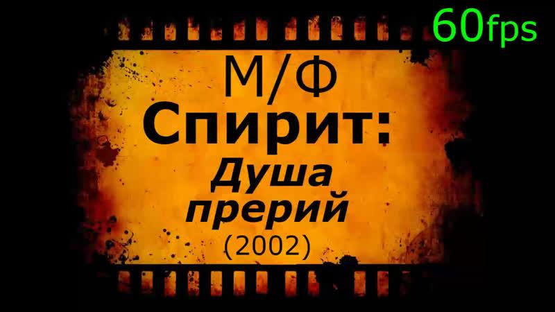 Кино АLive 2071 S p i r i t S t a l l i o n o f t h e C i m a r r o n=02 MaximuM