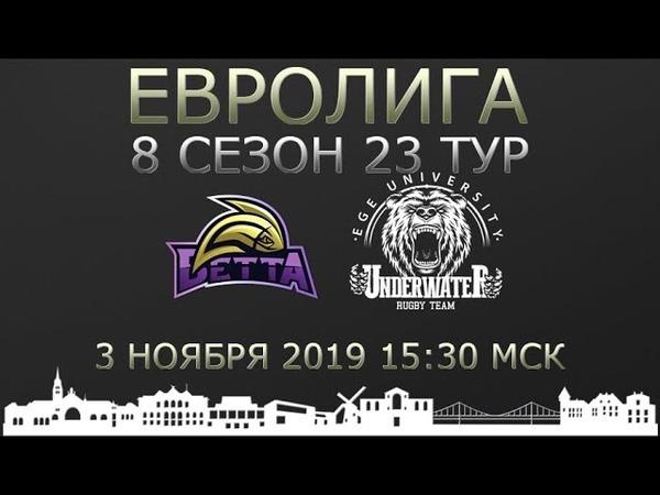 Евролига 8ой сезон ИГРА ЦЕЛИКОМ Бетта (Россия) - ЭгЕ Юниверсити (Турция)1-0 (0-0)
