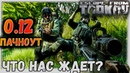 Пачноут самого большого обновления 🎥 чего ждать от 0.12 Escape From Tarkov