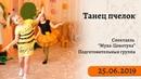 Танец пчелок - отрывок из спектакля Муха-Цокотуха в детском саду