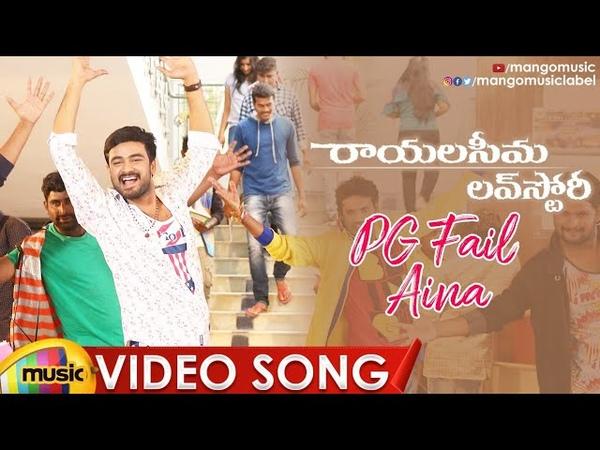 Rayalaseema Love Story Full Video Songs | PG Fail Aina Video Song | Venkat | Pavani | Mango Music