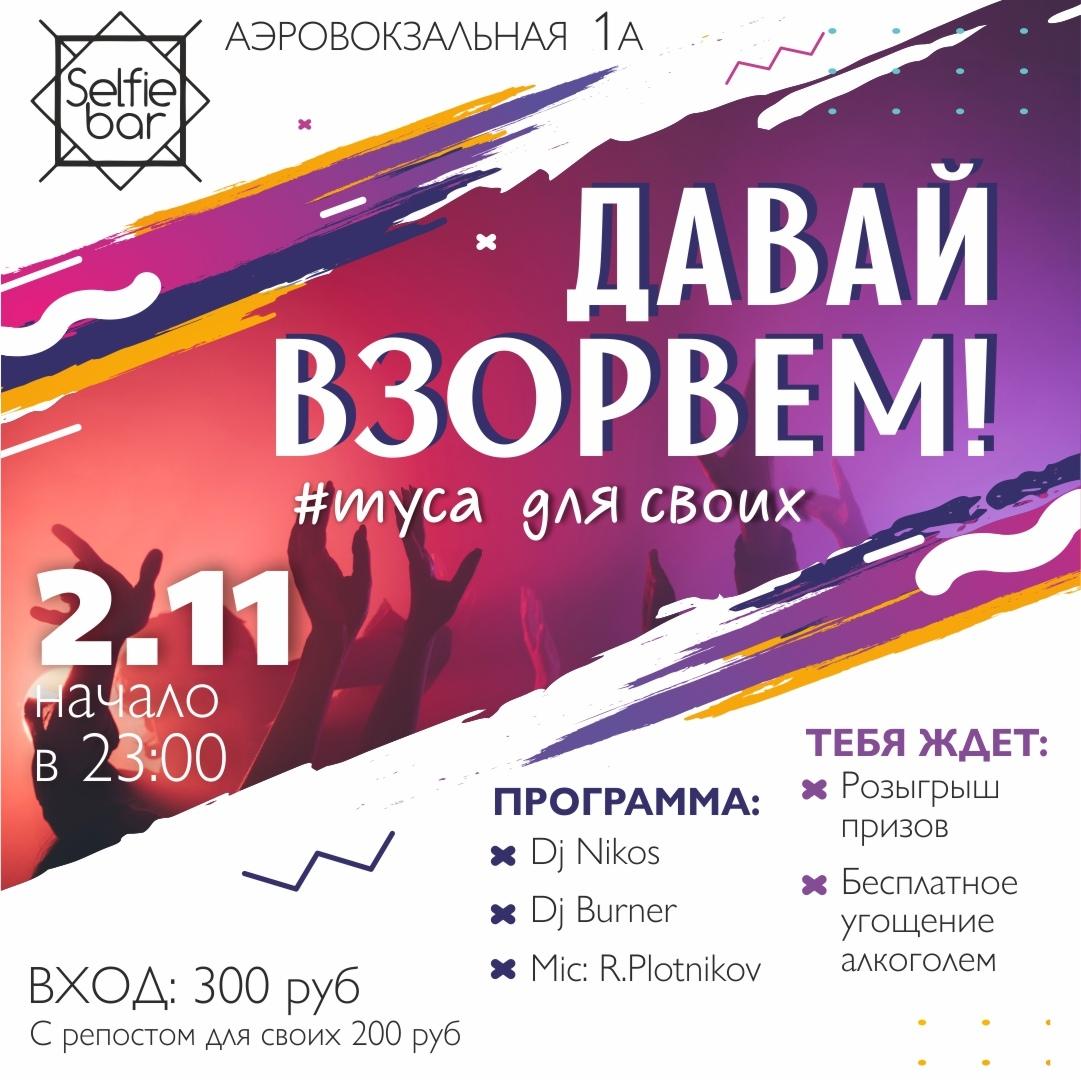 Афиша Красноярск ТУСАДЛЯСВОИХ