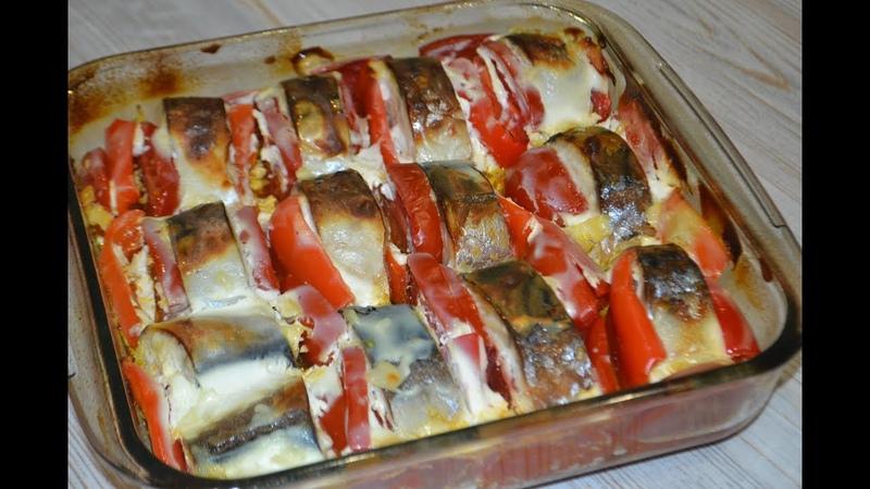 Скумбрия в духовке с овощами. Такую скумбрию вы еще не готовили!