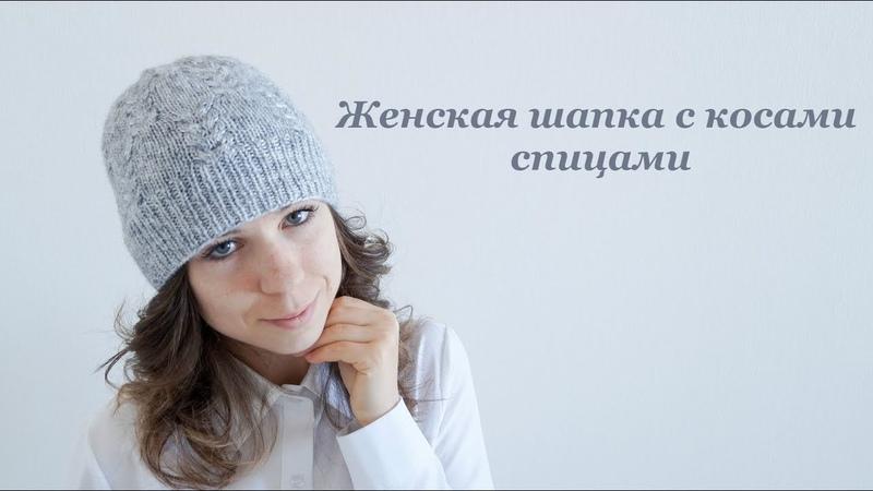 Женская шапка с косами спицами Women's hat with braids spokes