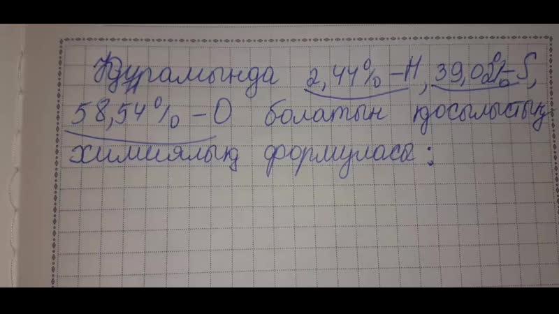 Массалық үлес бойынша формула табу