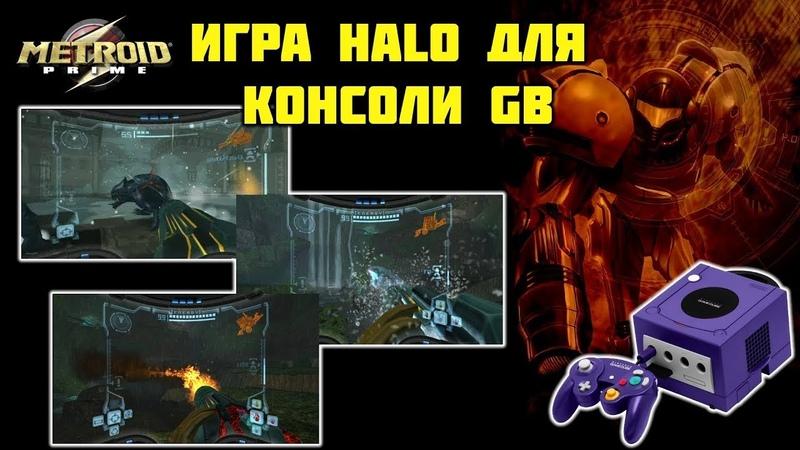 (не)Обзор Metroid Prime - лучшая игра всех времен!