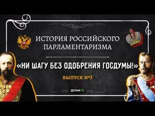 История российского парламентаризма: Ни шагу без одобрения Госдумы!