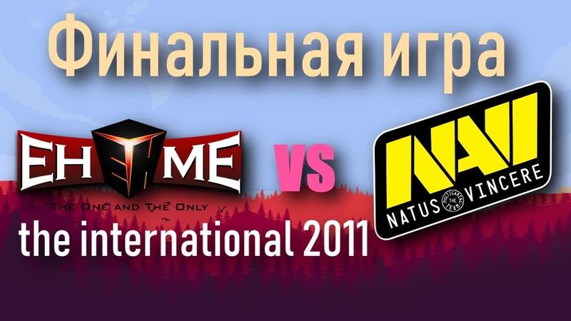 Финал the international! V1lat ОРЕТ! Лучшие моменты! вот так NAVI стали чемпионами 2011 году.