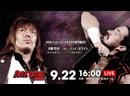 (2019.09.22) NJPW Destruction In Kobe 2019
