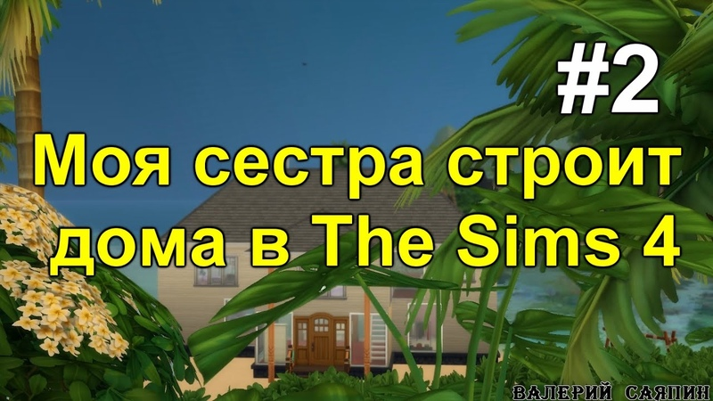 Моя умница - сестра построила ещё один дом в The Sims 4!