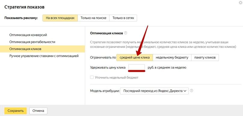 Стратегии управления ставками в Яндекс.Директе: проблемы и способы решения, изображение №5