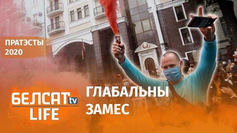 Пратэсты ў абарону беларусаў па ўсім свеце | Протесты в защиту белорусов по всему миру