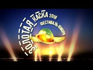 "Финал  ""Фестиваль юмора 2019"""