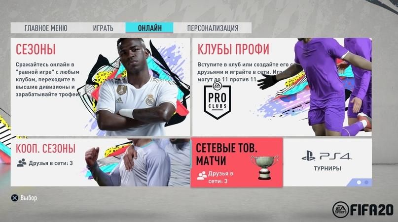 Инструкция по настройке матчей FIFA20, изображение №4