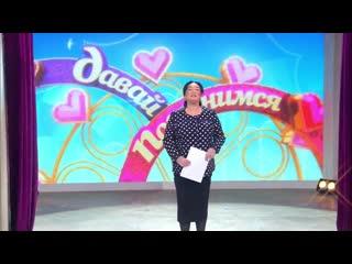 Модель Premiumbukkake  Julia Red вместе с Lola Taylor на Первом канале в передаче Давай поженимся