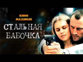 """Кино """"Стальная бабочка (2012)"""" MaximuM"""