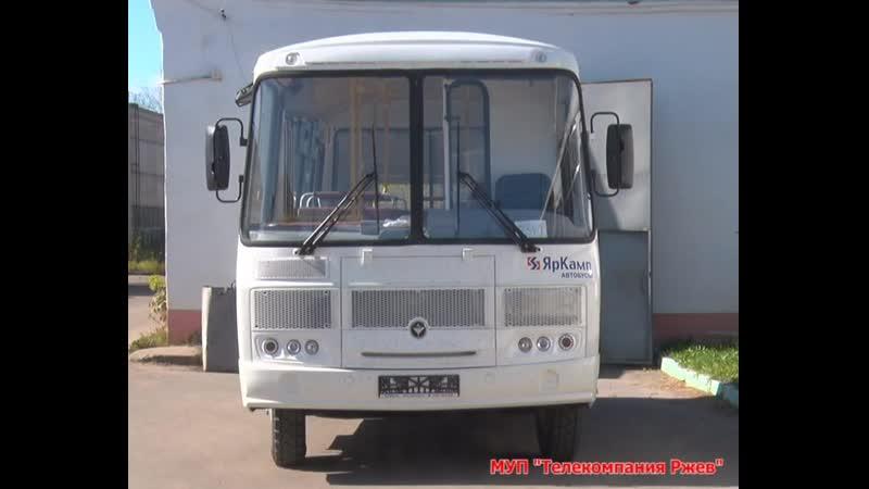 МУП Автотранс получило новый автобус.