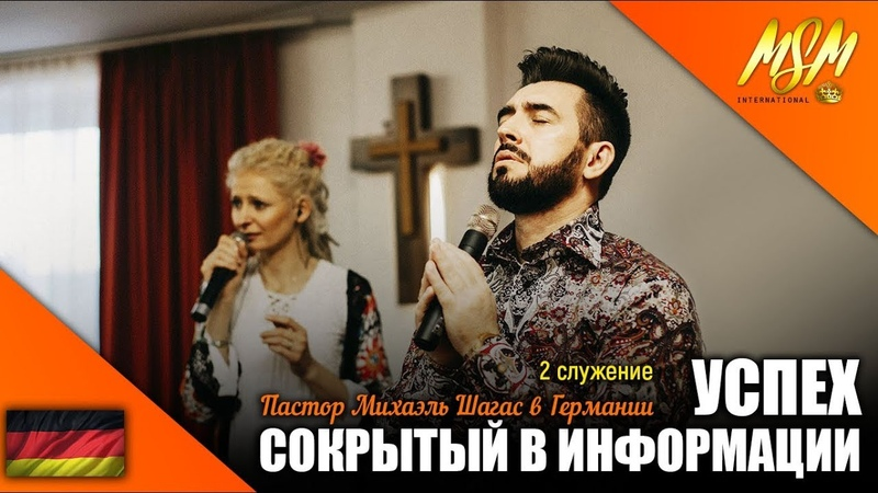 УСПЕХ СОКРЫТЫЙ В ИНФОРМАЦИИ Пастор Михаэль Шагас в Германии 2 13 04 2019