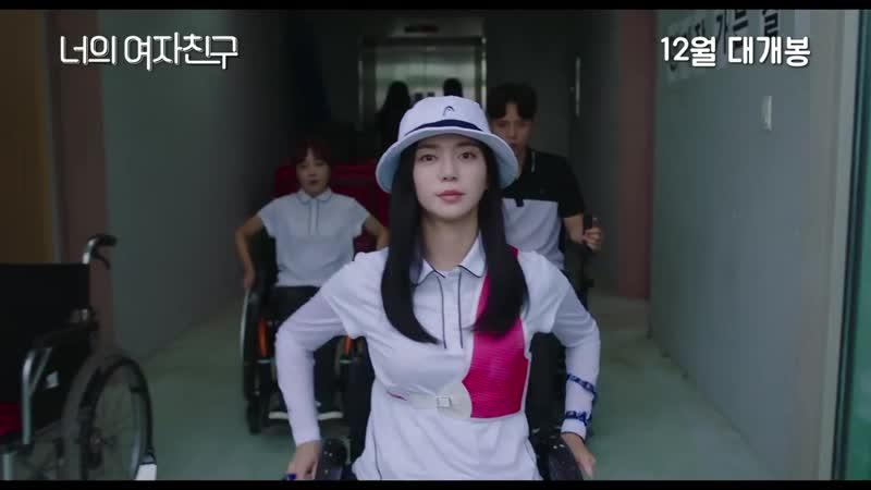 Фильм Моя командирша | X10 | Neoeui yeojachingu