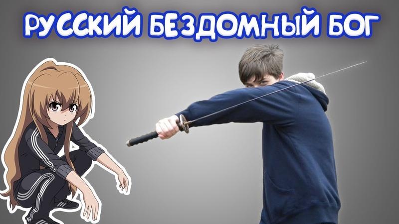РУССКИЙ БЕЗДОМНЫЙ БОГ - ОПЕНИНГ (ПАРОДИЯ)