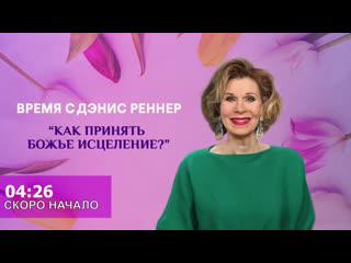 """""""Как принять Божье исцеление"""" - программа """"Время с Дэнис Реннер"""" ()"""
