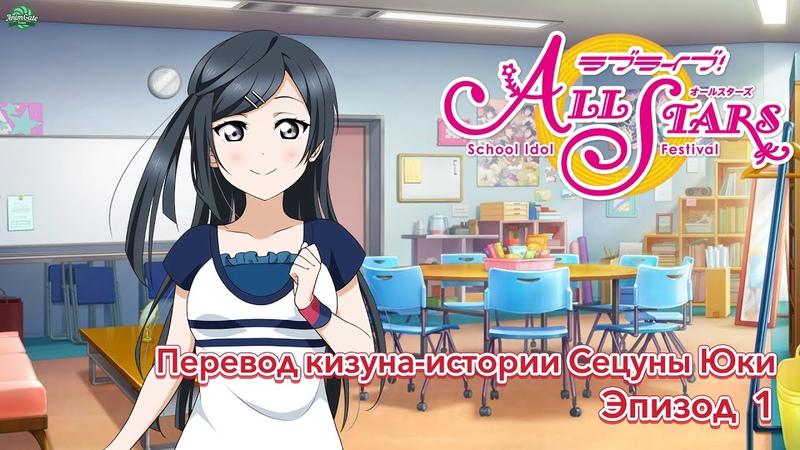 Перевод 1 эпизода кизуна истории Сецуны Юки Love Live School Idol Festival ALL STARS
