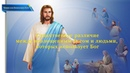 Святой Дух говорит «Существенное различие между воплощенным Богом и людьми, которых использует Бог»