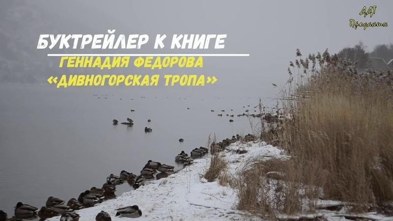 Дивногорская тропа буктрейлер к книге Г Е Фёдорова