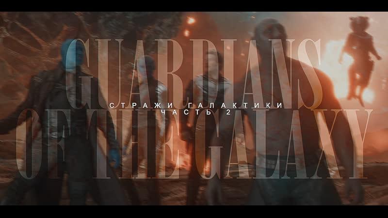 Guardians of the Galaxy Vol. 2 » Стражи Галактик. Часть 2.