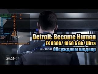 Detroit: Become Human FX 8300/ 1060 6 Gb/ Ultra (Обсуждаем шедевр от Quantic Dream)