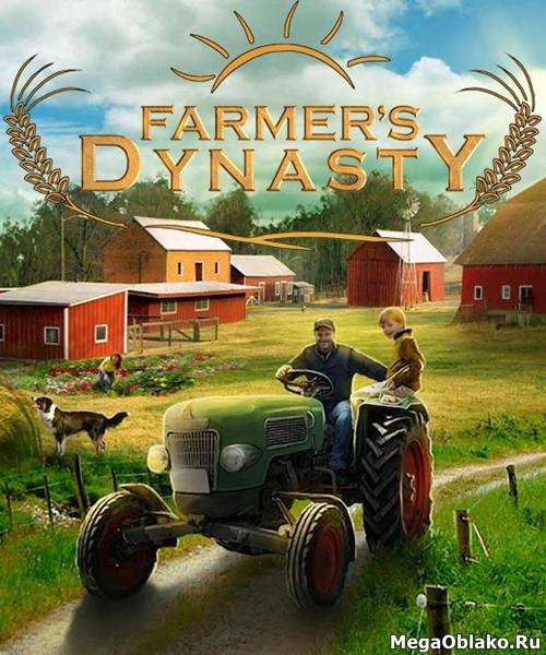 Farmer's Dynasty (2019/RUS/ENG/MULTi/RePack от xatab)