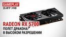 Radeon RX 5700 в 26 актуальных играх при Full HD Полет дракона в высоком разрешении