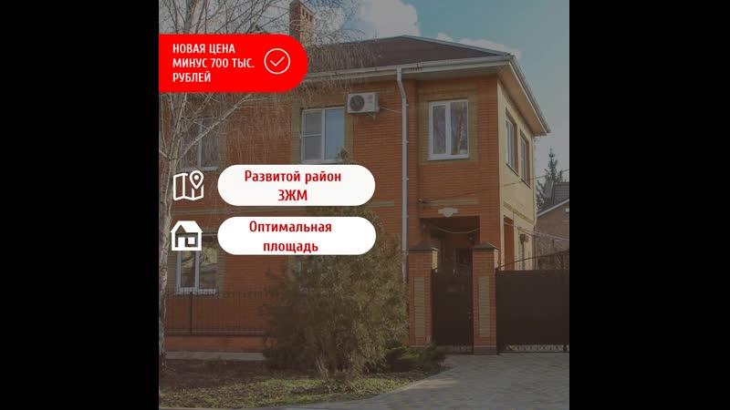 Отличный дом по доступной цене