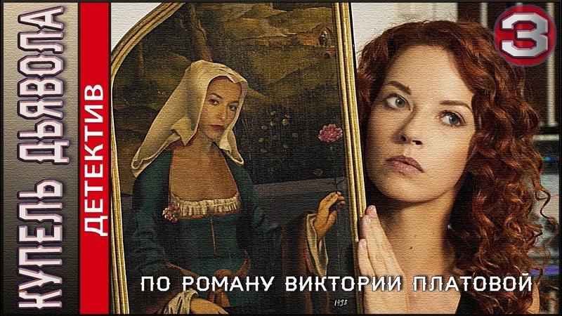 Купель дьявола 2018 3 серия Детектив сериал Платова