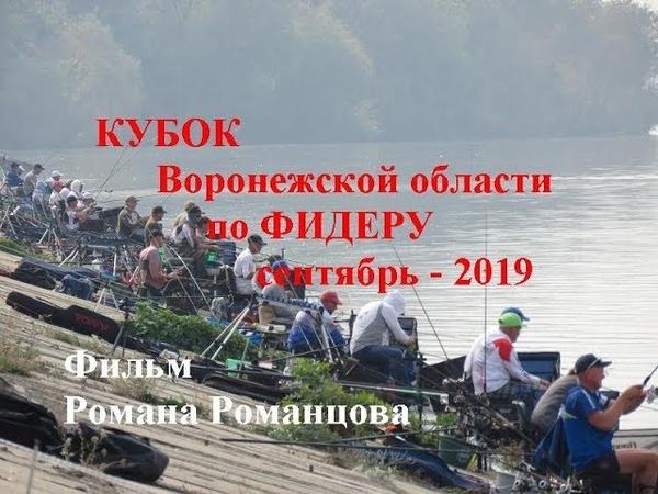 Кубок Воронежской области по фидеру Сентябрь 2019