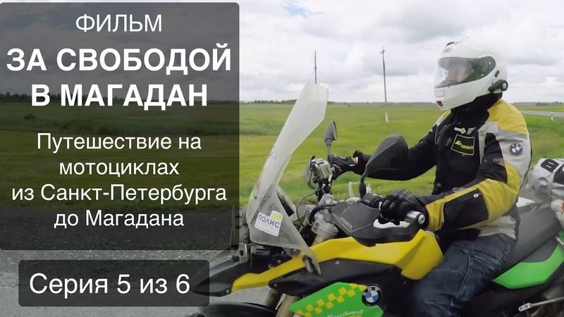 За свободой в Магадан. Серия 5. История путешествия на мотоциклах из Санкт-Петербурга в Магадан
