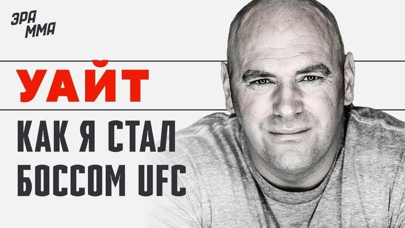 Как Дана Уайт Стал Боссом UFC