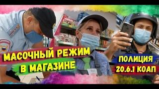 Масочный режим в магазине / Не продают без маски товар / covid 19 / Штраф за маску / Полиция