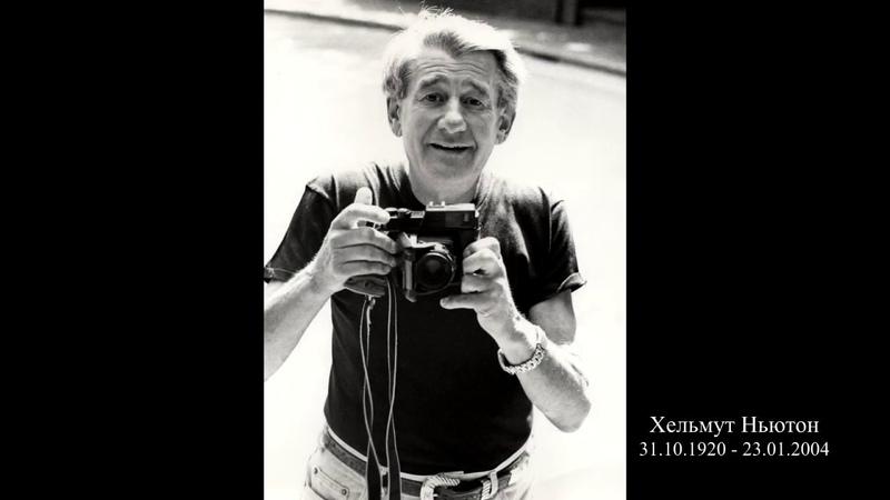 Великие фотографы. Хельмут Ньютон (Helmut Newton)