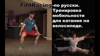 Fit4Racing-по русски. Тренировка мобильности для катания на велосипеде.