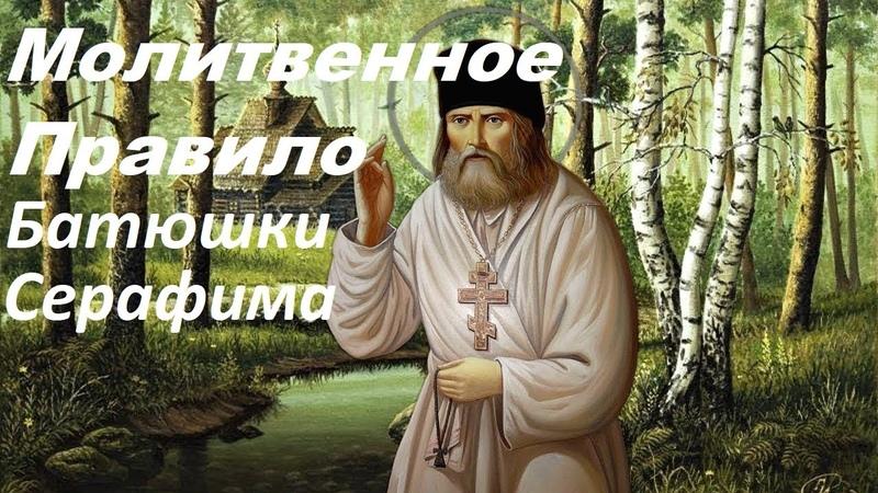 Молитвенное Правило Батюшки Серафима Саровского