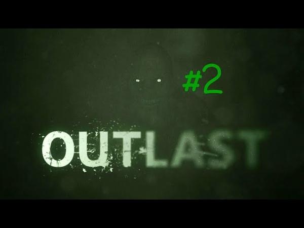 Outlast ☆ Чуть не начались побигушки 2