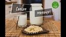 СОЕВОЕ МОЛОКО || Vegan Family || проверенный рецепт бонус ОКАРА