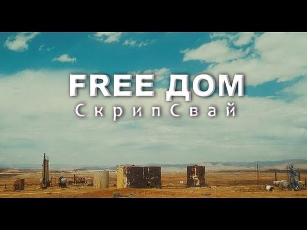 СкрипСвай - Free дом '2001 перезалив v.2.2