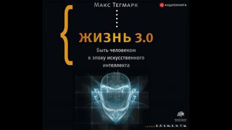 1-Жизнь 3.0. Быть человеком в эпоху искусственного интеллекта