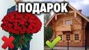 Почему на Руси не дарили срезанных цветов Идеи для подарков и отмечать ли день Святого Валентина