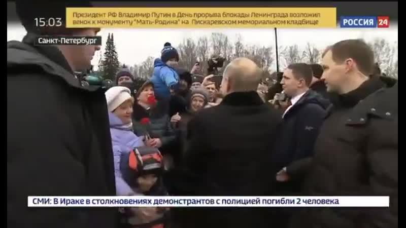 Путин и жители Питера на Пискаревском кладбище