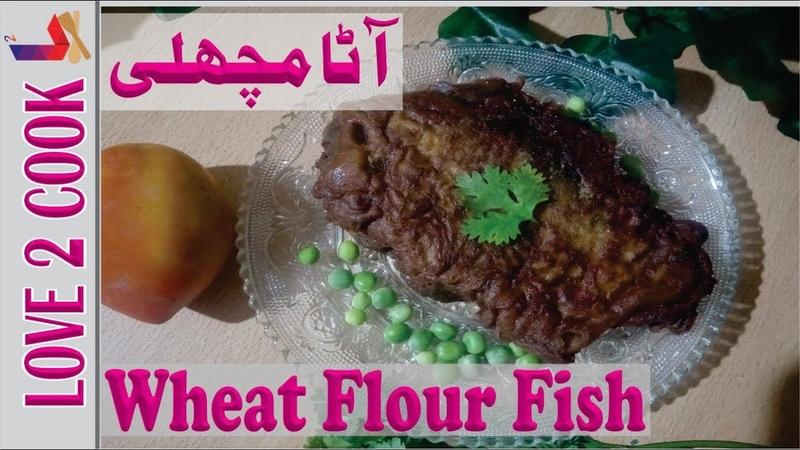 Aata Fried Fish-Healthy Batter For Fish-Indian Fried Fish In Urdu Hindi 2020