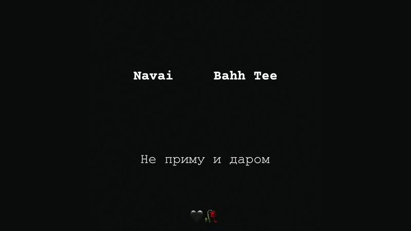 Navai , Bahh Tee - Не приму и даром